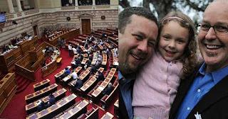 Υπερψηφίστηκε το νομοσχέδιο για την αναδοχή παιδιών από ομόφυλα ζευγάρια