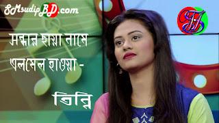 সন্ধ্যার ছায়া নামে - Shondhar Chaya Name