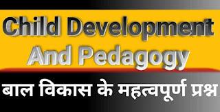 Child Development And Pedagogy MCQ In Hindi  | बाल विकास के महत्वपूर्ण प्रश्न -  CTET Important Questions In Hindi