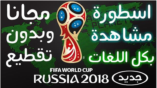 افضل التطبيقات التي تمكنك من متابعة المباريات والقنوات الناقلة لكاس العالم 2018 مجانا