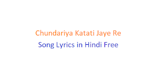 Chundariya Katati Jaye Re Song Lyrics in Hindi Free