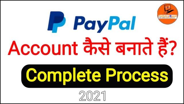 Paypal Account Kaise Banaye – Paypal Account कैसे बनाए? कम्प्लीट प्रोसेस 2021