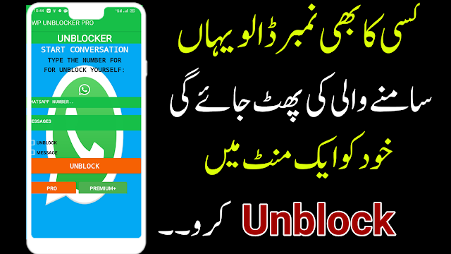 WhatsApp Unblock PowerFull App 2021