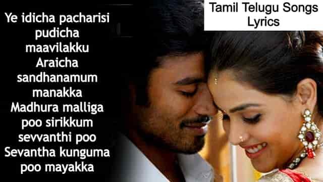 Tamil Old Song Idicha Pacharisi Lyrics