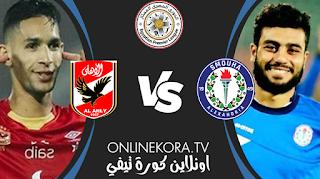 مشاهدة مباراة الأهلي وسموحة القادمة بث مباشر اليوم 21-04-2021 في الدوري المصري