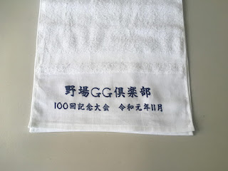 野場GG倶楽部/タオル