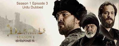 Dirilis Ertugrul Season 1 Episode 3 Urdu Dubbed, Dirilis Season 1 Episode 3 Urdu Dubbed