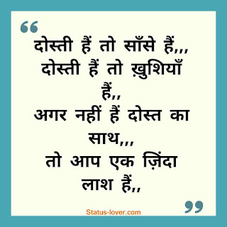 dosti shayari in hindi attitude download
