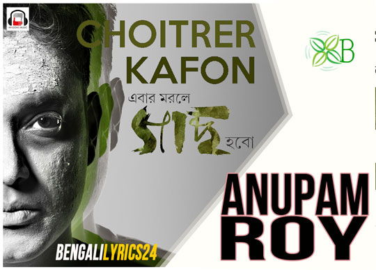 Choitrer Kafon Song - Anupam Roy, MP3 Song