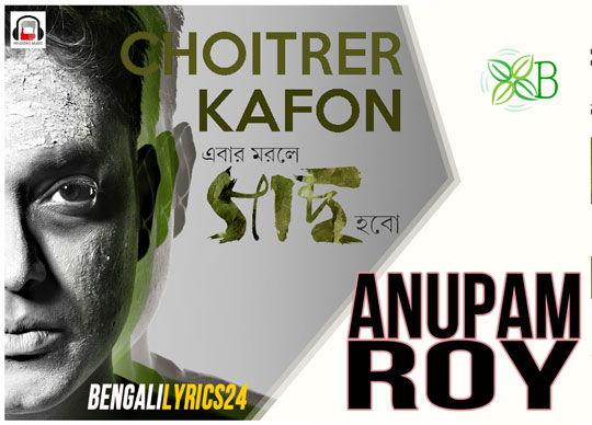 Choitrer Kafon Song - Anupam Roy, MP3 Song