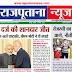 Rajputana News daily epaper 8 November 20
