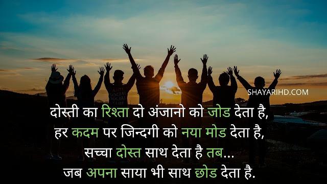 Friendship Shayari, Hindi Friendship Sms