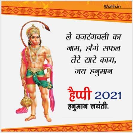 Hanuman Jayanti Status 2021