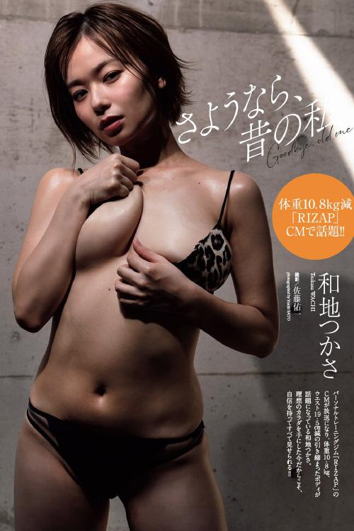 Tsukasa Wachi 和地つかさ, Weekly Playboy 2021 No.29 (週刊プレイボーイ 2021年29号)