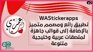 تنزيل تطبيق ملصقات للإندرويد مجاناً  تحميل ملصقات  للإندرويد مجاناً  تنزيل ملصقات عربي للهاتف برابط مباشر  تحميل ملصقات  للهاتف برابط مباشر  تنزيل أحدث إصدار ملصقات   2021  تحميل أحدث إصدار  ملصقات 2021  تنزيل sticker للهاتف بإحدث إصدار  تحميل Sticker للهاتف بإحدث إصدار  تنزيل  ملصقات 2021 برابط مباشر للإندرويد  تحميل ملصقات 2021 برابط مباشر للإندرويد  تحميل تطبيق ملصقات عربي للموبايل مجاناً  تنزيل تطبيق ملصقات عربي للموبايل  مجاناً  تحميل تطبيق ستيكر منوع  2021 للهاتف الإندرويد بإحدث إصدار   تنزيل تطبيق ستيكر منوع  2021 للهاتف الإندرويد بإحدث إصدار  تحميل تطبيق ملصقات حب مجاناً . تنزيل تطبيق ملصقات حب مجاناً.   Download  Sticker  Application on the phone   Download sticker  Application Free تحميل تطبيق ملصقات واتس حديث برابط مباشر . تنزيل تطبيق ملصقات واتس حديث برابط مباشر . تحميل WAStickerapps مجاناً بإحدث إصدار . تنزيل WAStickerapps مجاناً بإحدث إصدار .  Download Arabic Sticker Application on the phone