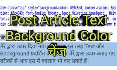 Post Article मैं Text का Background Color चेंज कैसे करें Text Background Color Change Code Free, टेक्स्ट का बैकग्राउंड रंग चेंज करें
