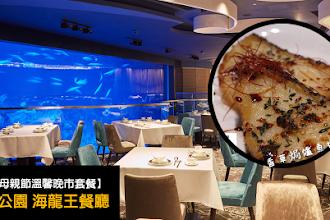 【💐超值母親節溫馨晚市套餐】海洋公園 海龍王餐廳