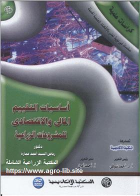 كتاب : أساسيات التقييم المالي و الاقتصادي للمشروعات الزراعية