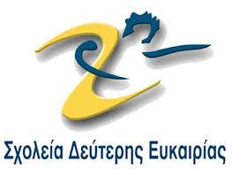 Ολοκληρώνονται οι εγγραφές στο Σχολείο Δεύτερης Ευκαιρίας  Κρανιδίου