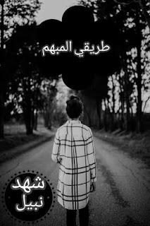 رواية طريقي المبهم الفصل الرابع والعشرون