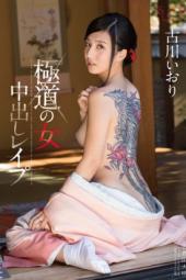 Kogawa Iori Rape Creampies Woman