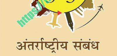 अंतर्राष्ट्रीय-सम्बन्ध-पीडीऍफ़-पुस्तक-International-Relations-PDF-Book-in-Hindi
