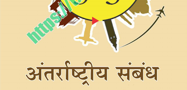 अंतर्राष्ट्रीय सम्बन्ध पीडीऍफ़ पुस्तक  | International Relations PDF Book in Hindi