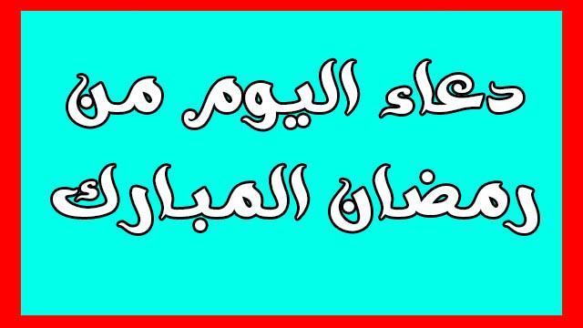 دعاء اليوم السابع 7 من رمضان مكتوب افضل دعاء في رمضان