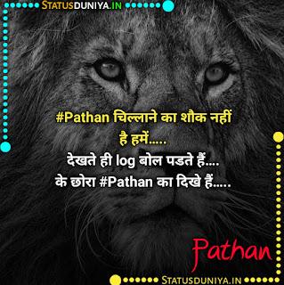 Pathan Attitude Status In Hindi Photo, #Pathan चिल्लाने का शौक नहीं है हमें….. देखते ही log बोल पडते हैं….  के छोरा #Pathan का दिखे हैं…..