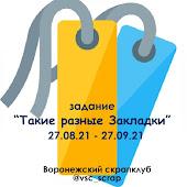 """Задание """"Такие разные Закладки"""" до 27 сентября"""