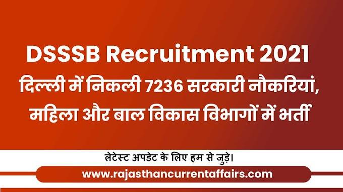 DSSSB Recruitment 2021: दिल्ली में निकली 7236 सरकारी नौकरियां, महिला और बाल विकास विभागों में भर्ती