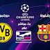 بث مباشر مباراة برشلونة ضد بوروسيا دورتموند في دوري أبطال أوروبا