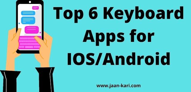 Top 6 Keyboard Apps कौन - कौन से हैं ?