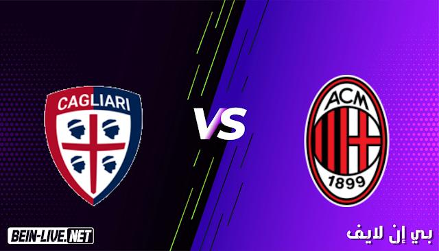 مشاهدة مباراة ميلان وكالياري بث مباشر اليوم بتاريخ 16-05-2021 في الدوري الايطالي
