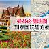 曼谷必备地图,到泰国玩超方便!