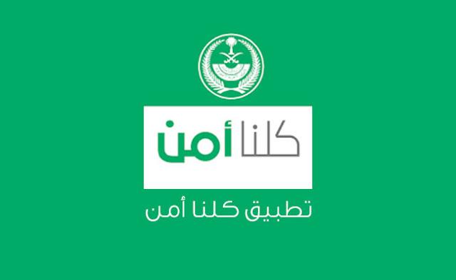 تطبيق كلنا أمن - لتقديم البلاغات في السعودية