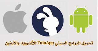 تحميل tutuapp vip مجانا للايفون | tutuapp.vip تحميل | كيفية تحميل برنامج TutuApp | TutuApp للاندرويد