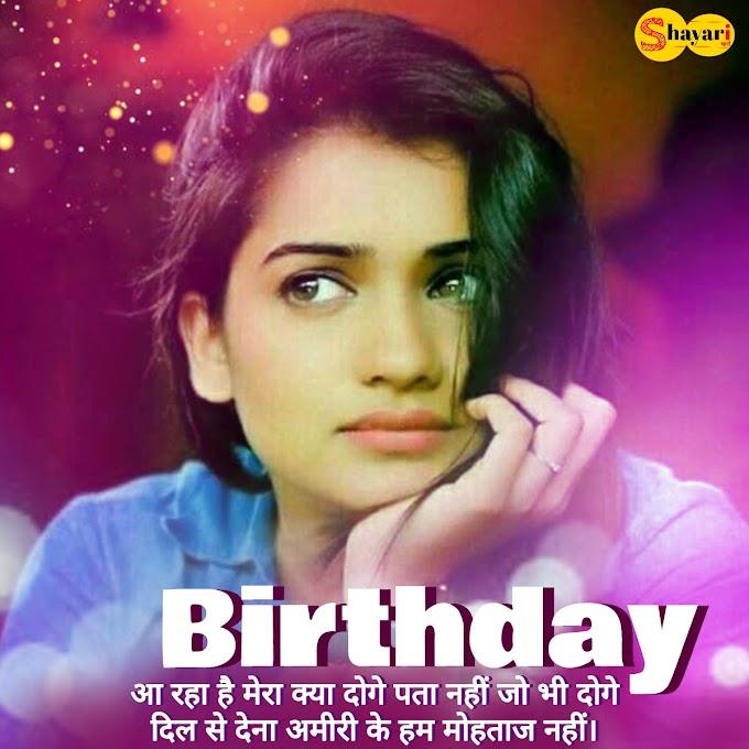 Birthday आ रहा है मेरा क्या दोगे पता नहीं जो भी दोगे।  Hruta durgule birthday, hindi shayari, shayari SMS, shayari Maro