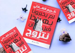 كتاب لم يخبرونا بهذا قبل أن نتزوج تأليف كريم الشاذلي تحميل pdf أطلبه من هذا الموقع
