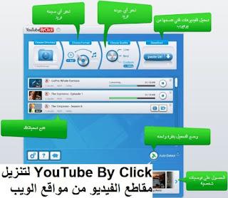 YouTube By Click 2-2-127 لتنزيل مقاطع الفيديو من مواقع الويب