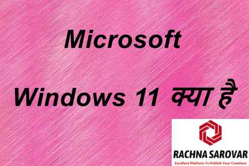 Microsoft Windows 11 क्या है हिंदी में | Microsoft Windows 11 Features क्या है हिंदी में