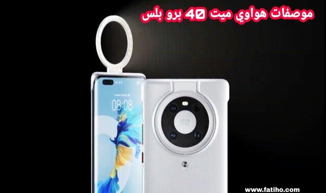 موصفات و سعر هواوي ميت 40 برو بلس Huawei Mate 40 Pro