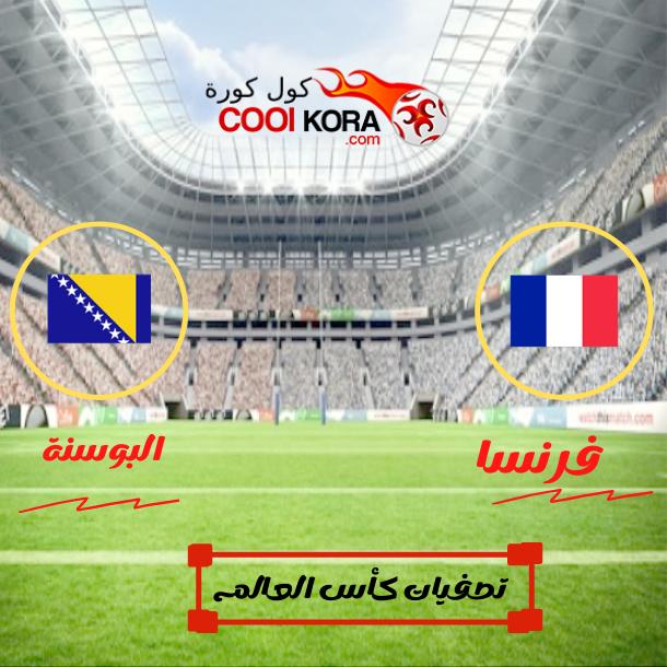 كول كورة تقرير مباراة فرنسا أمام البوسنة والهرسك cool kora نصفيات كأس العالم