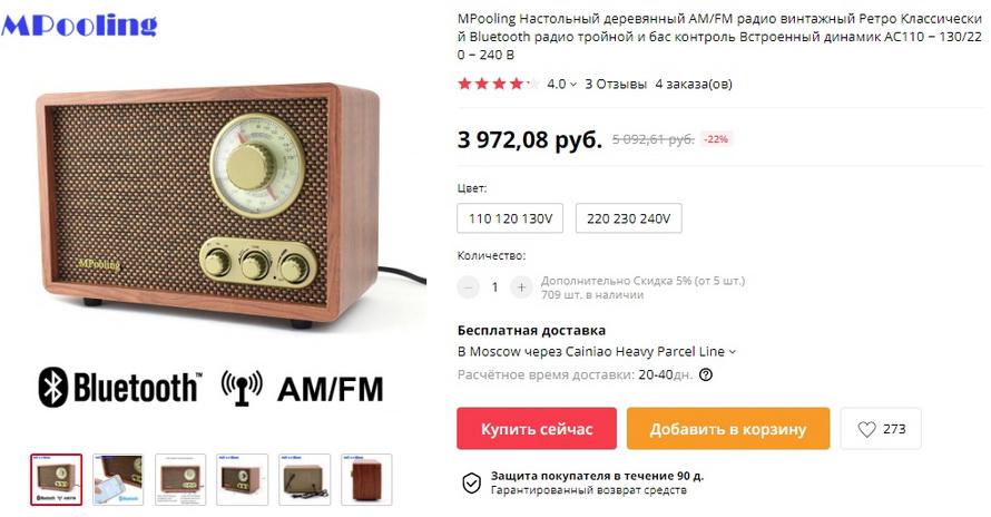 MPooling Настольный деревянный AM/FM радио винтажный Ретро Классический Bluetooth радио тройной и бас контроль Встроенный динамик AC110 ~ 130/220 ~ 240 В