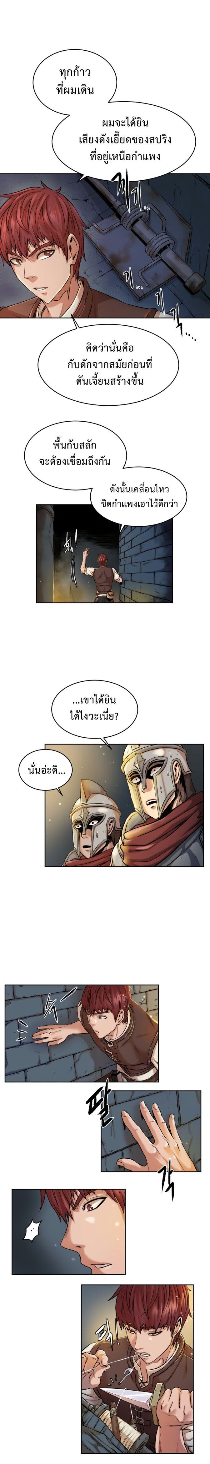 Dungeons & Artifacts - หน้า 10