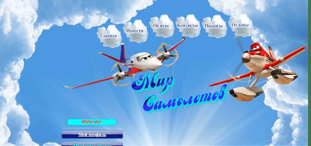 Мир самолетов - Игра с выводом денег