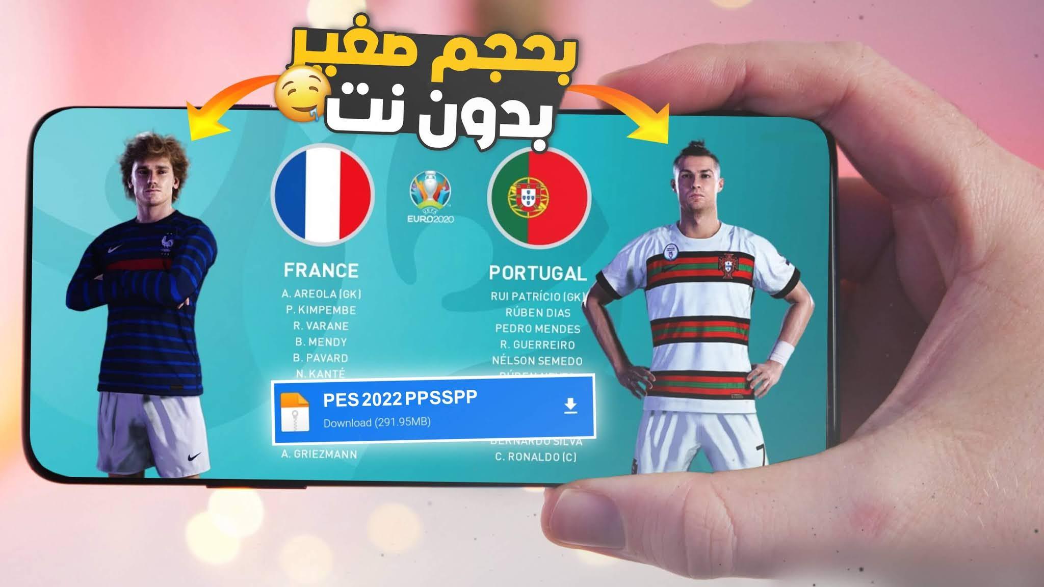 تحميل لعبة بيس 2022 PES للاندرويد PPSSPP تعليق عربي بدون نت بحجم صغير | الدوري المصري الاهلي والزمالك