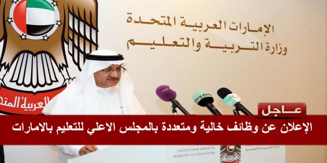 فتح باب التوظيف في  وزارة التربية والتعليم الاماراتية لكثير من التخصصات 2017