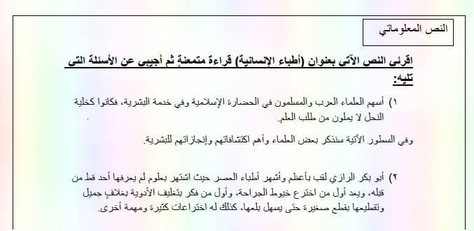 ورقة عمل درس أطباء الانسانية مادة اللغة العربية للصف الرابع الفصل الثالث 2019 - مناهج الامارات