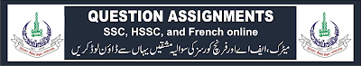 aiou-question-assignments-matric-and-fa